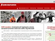 Зеленоградский зимний БИМ-марафон cостоится 2 декабря 2018г.