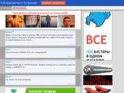 Гей Астрахань. Знакомства на доске гей объявлений