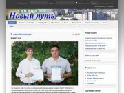"""Газета """"Новый путь"""" (Кувандык)"""