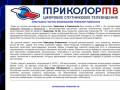 Триколор в Раменском - установка  подключение настройка ремонт триколор Раменское