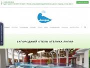 Загородный отель Ателика Липки   официальный сайт бронирования  Пансионат Липки