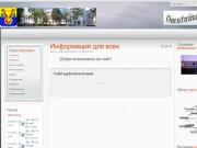 Сайт Омутнинска