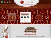 Roll Time — доставка суши, роллов, пиццы в Сочи