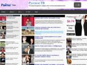 Райти.ру (Леди) - оперативно-достоверные новости из России и со всего мира