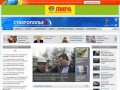 ГТРК «Ставрополье» (г. Ставрополь, ул. Артёма, 35А, тел. +7 (8652) 35-15-44)