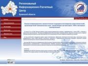 Региональный Информационно-Расчетный Центр Брянской области