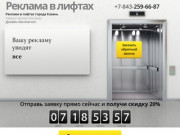 Реклама в лифтах   Казань