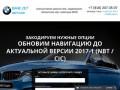 BMW JET - самый быстрый сервис для вашего BMW