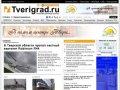 Тверград.рф — Tverigrad.ru Информационный портал Тверской области