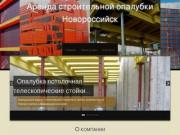 Аренда строительной опалубки в Новороссийске (Россия, Краснодарский край, Новороссийск)