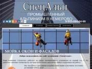 СпецАльп - Промышленный альринизм в Кемерово (Россия, Кемеровская область, Кемерово)