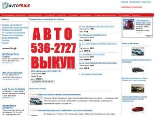 AvtoPrіce - Автопродажа. Все об автомобилях: Новости, Описания, Отзывы, Тюнинг, Ремонт, Автоэротика, Форум, Право, Страхование