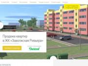 Продажа квартир в ЖК «Заволжская Ривьера