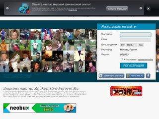 Сайт знакомств Znakomstva-Forever.Ru