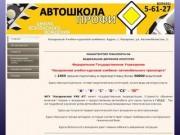 Назаровский учебно-курсовой комбинат автомобильного транспорта