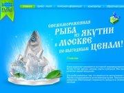 Рыба из Якутии