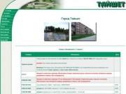 Город Тайшет - история, фото, погода, гороскоп, чат, форум, объявления