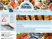 Авангард - Переработка рыбы и морепродуктов, копчение , соление