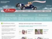 Автоинструкторы Волгограда