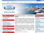 XI Международный Инвестиционный Форум «Сочи-2012»