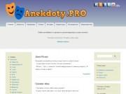 Anekdoty.pro