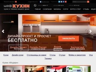 Заказать или купить кухню в Минске | Кухни под заказ в Минске | Недорогая мебель для кухни на заказ