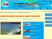 Турагентство 1000 ТУРОВ | Горящие туры и путевки по выгодным ценам.