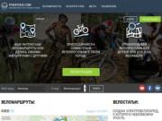Сайт о велосипедах и веломаршрутах, сообщество любителей велосипедного спорта. (Украина, Киевская область, Киев)