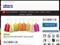 Неофициальный сайт города Серпухов (Россия, Московская область, Серпухов)