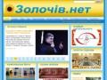 Информационный портал Zolochiv.net