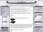Сайт IT-специалистов г. Ипатово