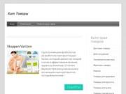Онлайн-магазин в Улан-Удэ - ulanude-onlineshop.ru