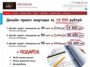 Дизайн интерьера (INTERIOR) г. Санкт-Петербург, Комендантский проспект, д.51, Телефон: +7 (960) 239-53-23