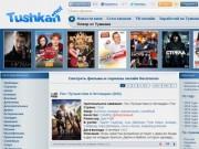 Tushkan.NET - смотреть фильмы онлайн бесплатно в хорошем качестве на Tushkan.NET