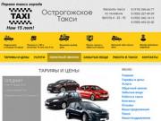 Острогожское такси