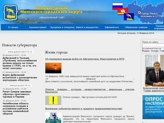 G-miass.ru