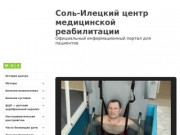 Соль-Илецкий центр медицинской реабилитации — Официальный информационный портал для пациентов