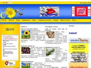 Добро пожаловать на главную страницу Своя 7я - Своя 7я Семейный портал Уфы