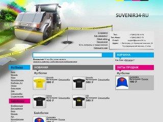 SUVENIR34.RU - Интернет-магазин сувениров! Сувенирная продукция с нанесением
