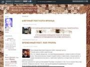 НАТАША и КО (Наташа и Ты) - natabelu's journal - ЖЖ
