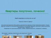 Квартиры в Казани посуточно и почасно!