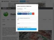 Sberbank.mirtesen.ru