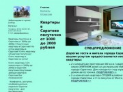 Квартиры посуточно в Саратове (тел.: 8-916-460-87-87)