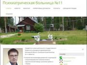 Психиатрическая больница №11   Саматиха, Шатурский район