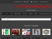 Интернет-магазин климатического оборудования в Уфе - «Теплокоммерц»