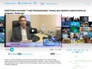 Київстар ТВ (сайт «Киевстар ТВ»)