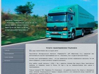 УСЛУГИ ГРУЗОПЕРЕВОЗКИ УЛЬЯНОВСК - ТЭК «Перевозка73» Ульяновск