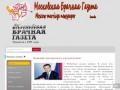 Московская Брачная Газета онлайн - Московская Брачная Газета онлайн