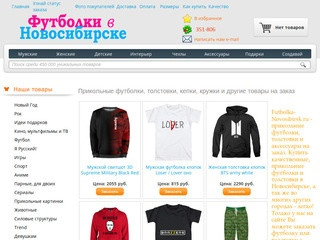 Магазин футболок новосибирск