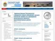 Официальный сайт Пионерского